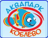 Аквапарк в Коблево: время работы, цены, акции