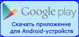 Приложение для Android-устройств