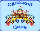Одесский цирк: анонсы, время работы, адрес, контакты, стоимость билетов