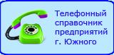 Телефонный справочник предприятий и организаций города Южный, Одесская область