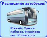Расписание автобусов Южный, Одесса, Николаев, Коблево