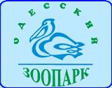 Одесский зоопарк: время работы, адрес, контакты, стоимость билетов
