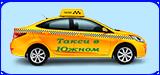 Такси в Южном, Южное, Южне, Одесская область