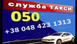 """Такси в Южном """"050"""""""