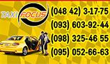 """Такси в Южном """"Focus"""""""